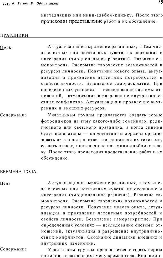 PDF. Тренинг по фототерапии. Копытин А. И. Страница 59. Читать онлайн