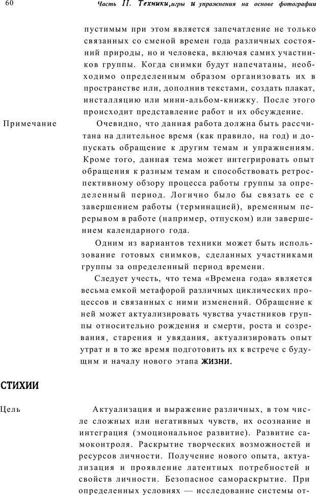 PDF. Тренинг по фототерапии. Копытин А. И. Страница 60. Читать онлайн
