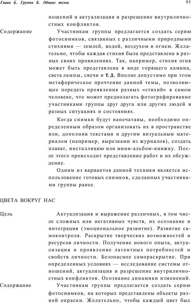 PDF. Тренинг по фототерапии. Копытин А. И. Страница 61. Читать онлайн