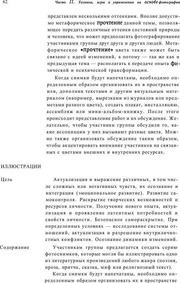 PDF. Тренинг по фототерапии. Копытин А. И. Страница 62. Читать онлайн