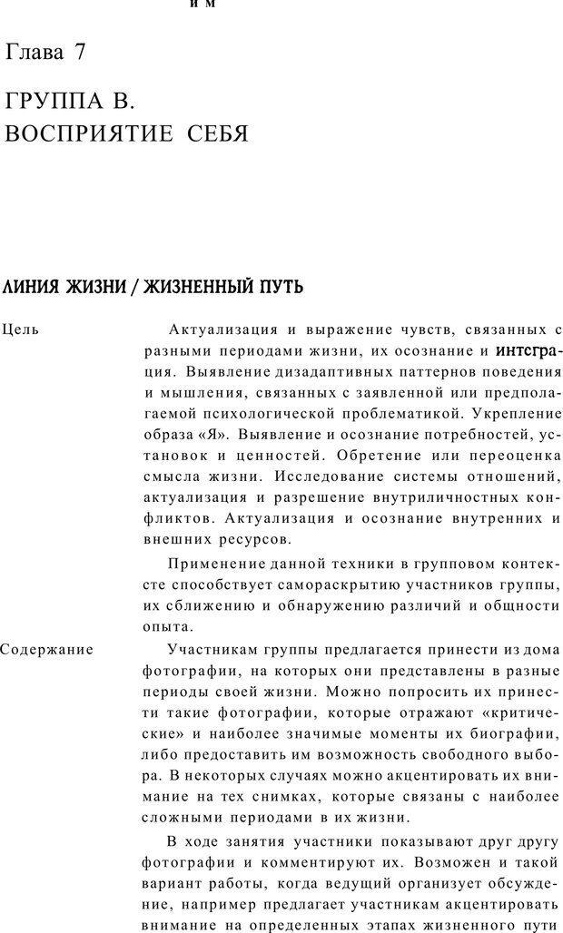 PDF. Тренинг по фототерапии. Копытин А. И. Страница 64. Читать онлайн