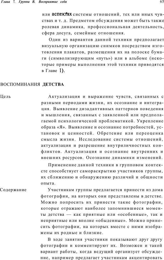 PDF. Тренинг по фототерапии. Копытин А. И. Страница 65. Читать онлайн