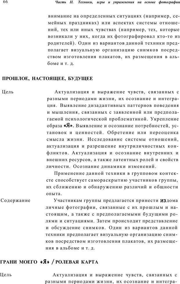 PDF. Тренинг по фототерапии. Копытин А. И. Страница 66. Читать онлайн