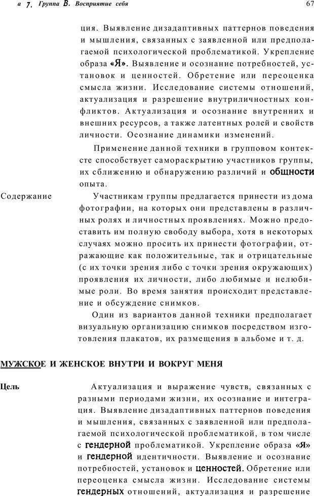 PDF. Тренинг по фототерапии. Копытин А. И. Страница 67. Читать онлайн