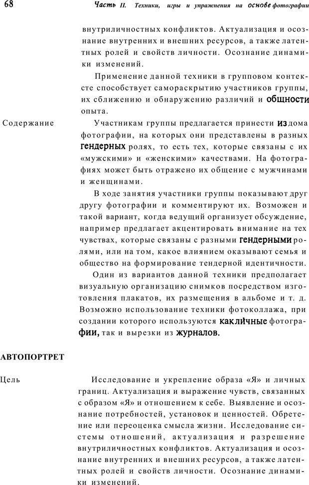 PDF. Тренинг по фототерапии. Копытин А. И. Страница 68. Читать онлайн