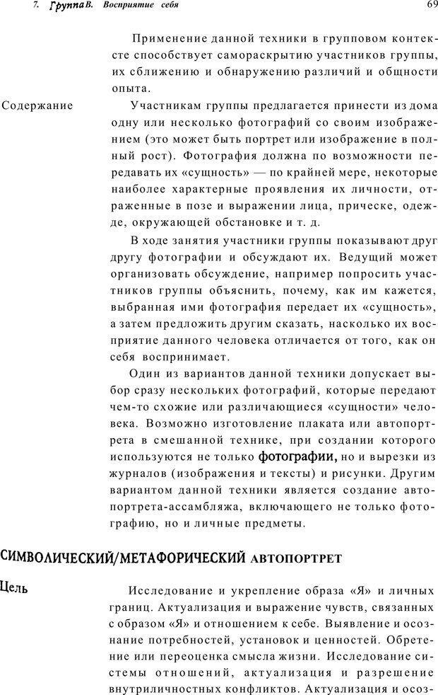PDF. Тренинг по фототерапии. Копытин А. И. Страница 69. Читать онлайн