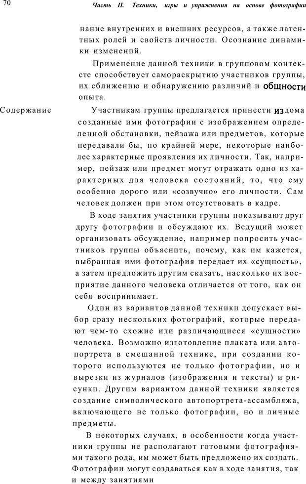 PDF. Тренинг по фототерапии. Копытин А. И. Страница 70. Читать онлайн