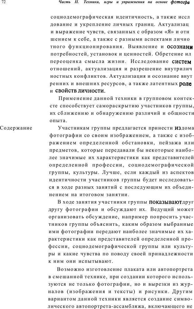 PDF. Тренинг по фототерапии. Копытин А. И. Страница 72. Читать онлайн