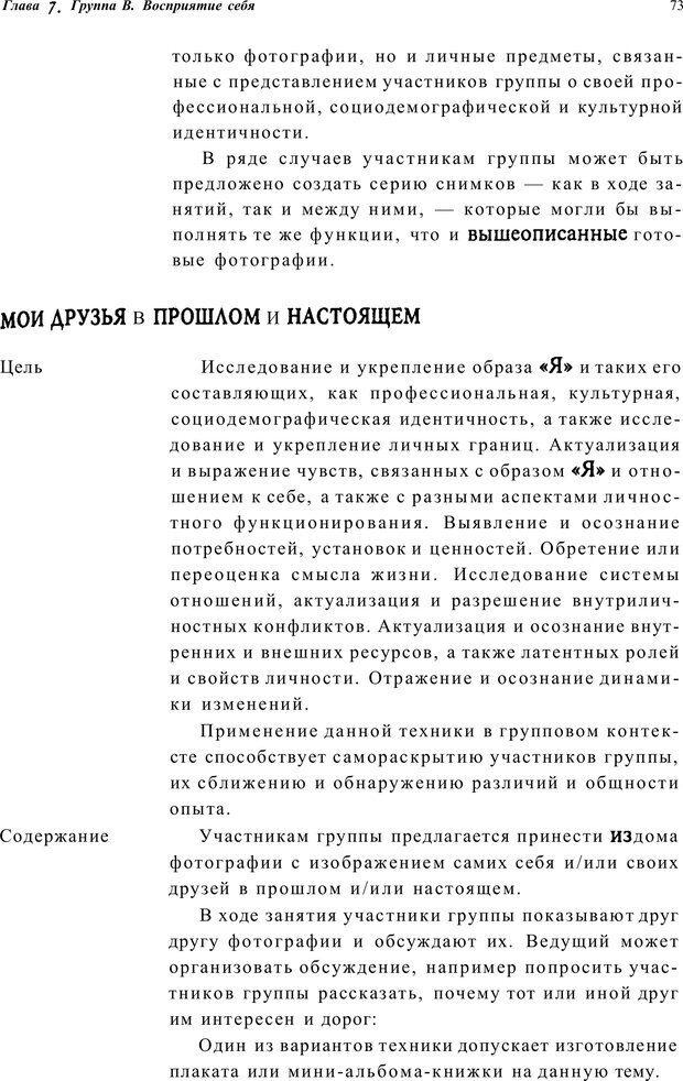 PDF. Тренинг по фототерапии. Копытин А. И. Страница 73. Читать онлайн