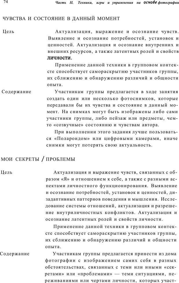 PDF. Тренинг по фототерапии. Копытин А. И. Страница 74. Читать онлайн