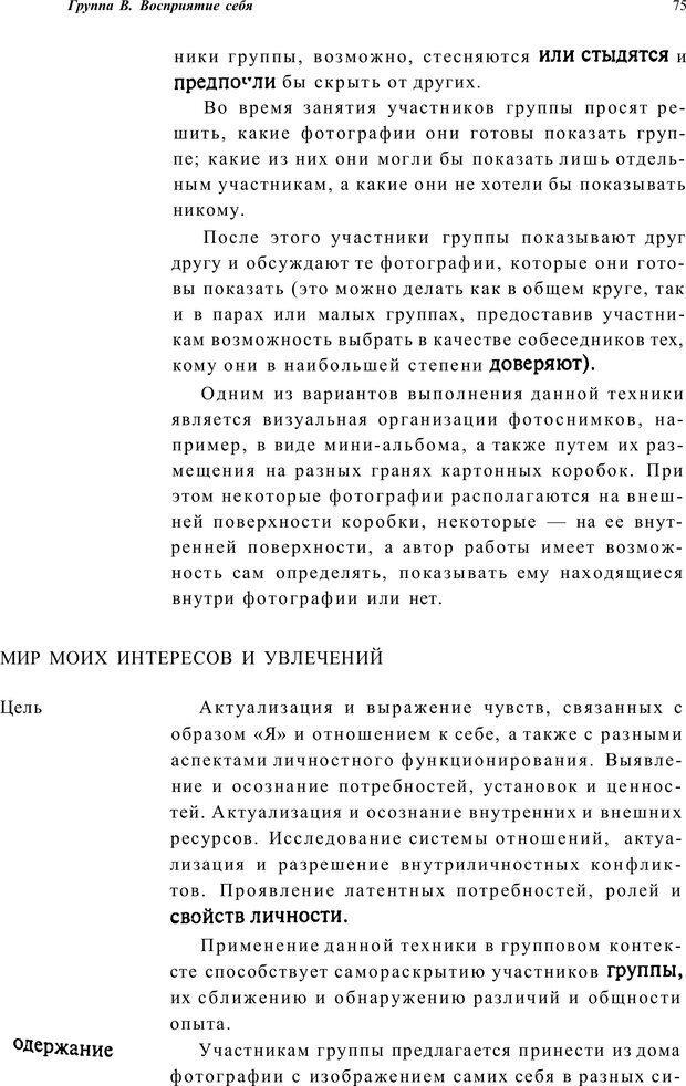 PDF. Тренинг по фототерапии. Копытин А. И. Страница 75. Читать онлайн
