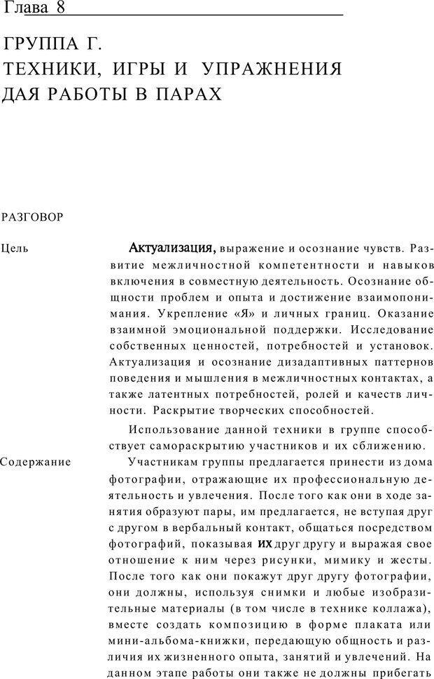 PDF. Тренинг по фототерапии. Копытин А. И. Страница 77. Читать онлайн