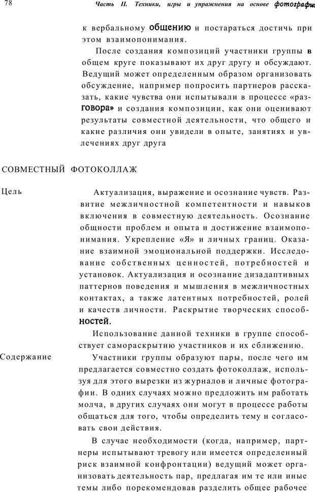 PDF. Тренинг по фототерапии. Копытин А. И. Страница 78. Читать онлайн