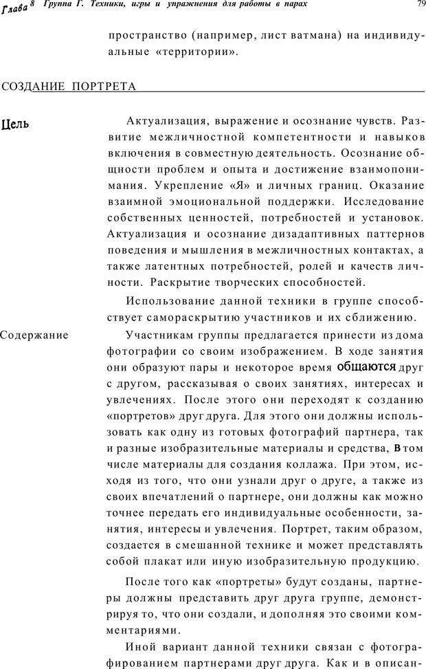 PDF. Тренинг по фототерапии. Копытин А. И. Страница 79. Читать онлайн