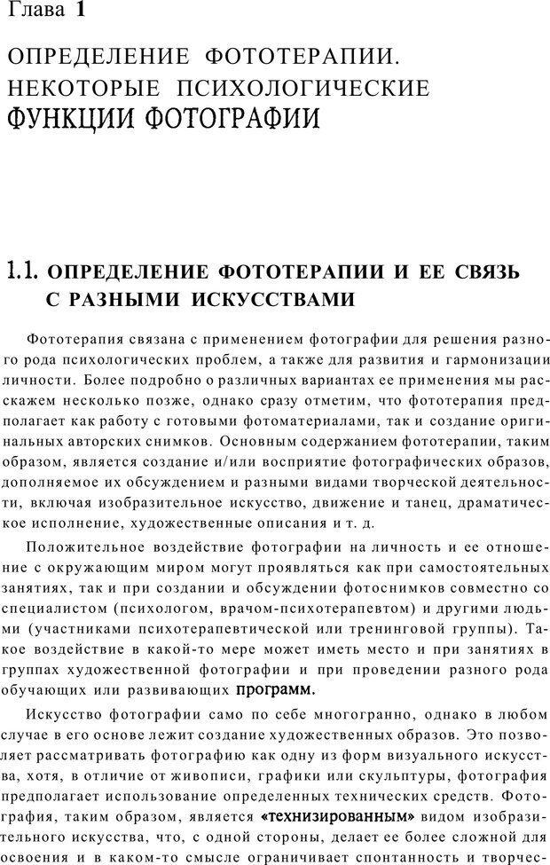 PDF. Тренинг по фототерапии. Копытин А. И. Страница 8. Читать онлайн