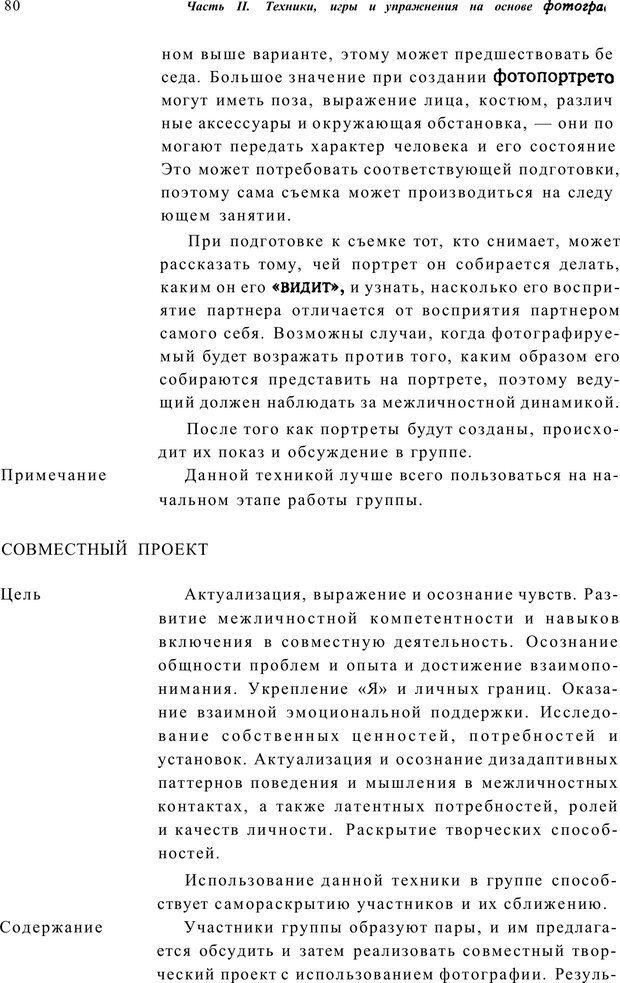 PDF. Тренинг по фототерапии. Копытин А. И. Страница 80. Читать онлайн