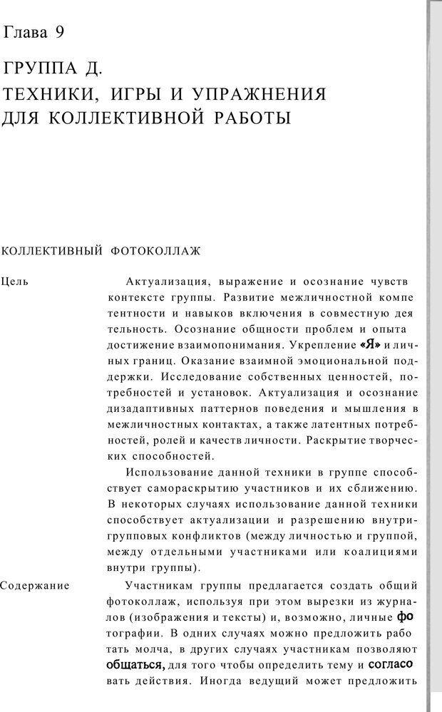PDF. Тренинг по фототерапии. Копытин А. И. Страница 82. Читать онлайн