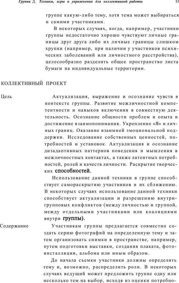 PDF. Тренинг по фототерапии. Копытин А. И. Страница 83. Читать онлайн