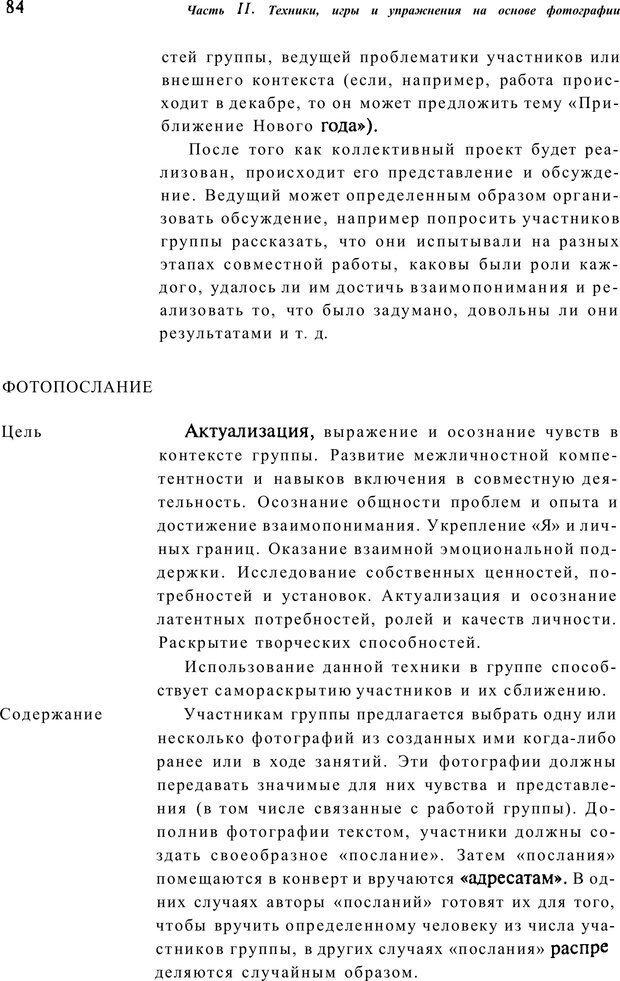 PDF. Тренинг по фототерапии. Копытин А. И. Страница 84. Читать онлайн