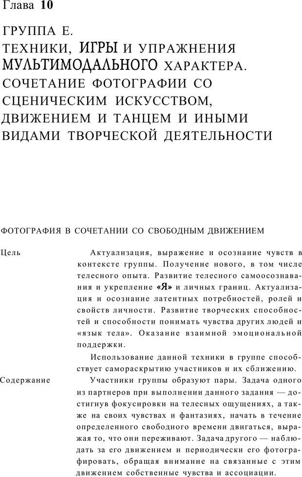 PDF. Тренинг по фототерапии. Копытин А. И. Страница 86. Читать онлайн