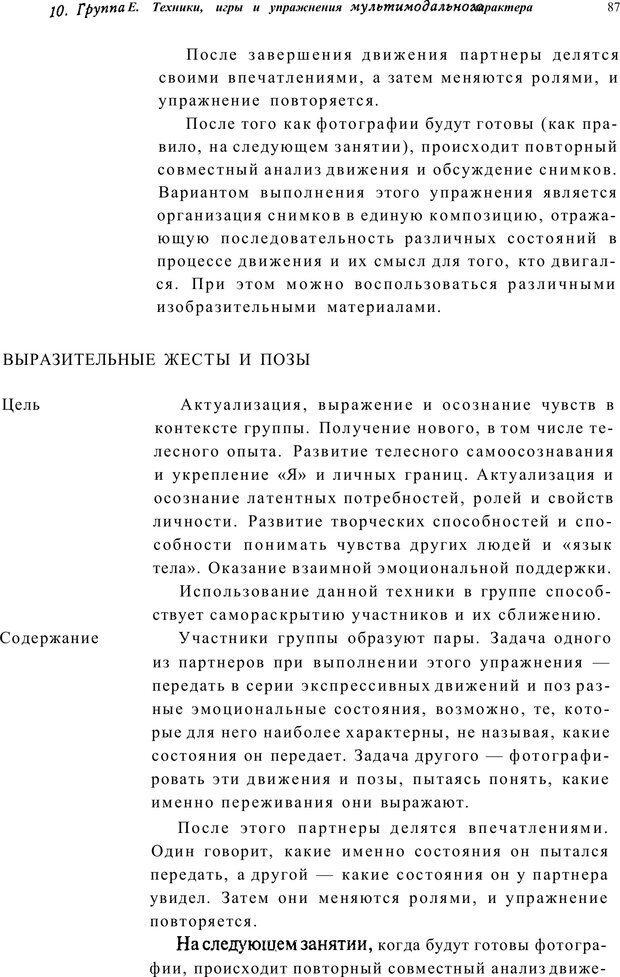 PDF. Тренинг по фототерапии. Копытин А. И. Страница 87. Читать онлайн