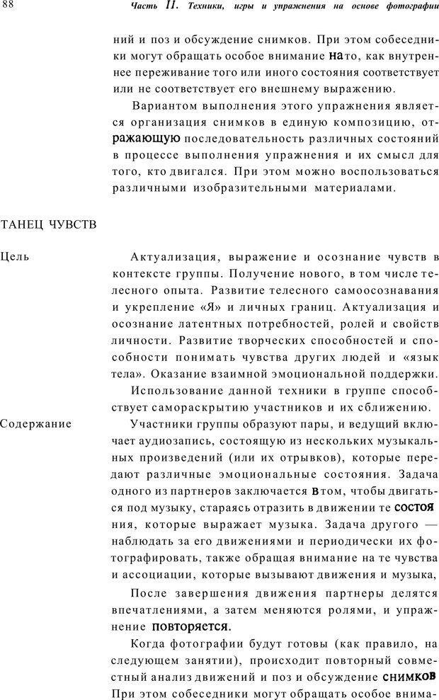 PDF. Тренинг по фототерапии. Копытин А. И. Страница 88. Читать онлайн