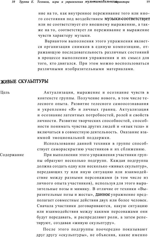 PDF. Тренинг по фототерапии. Копытин А. И. Страница 89. Читать онлайн