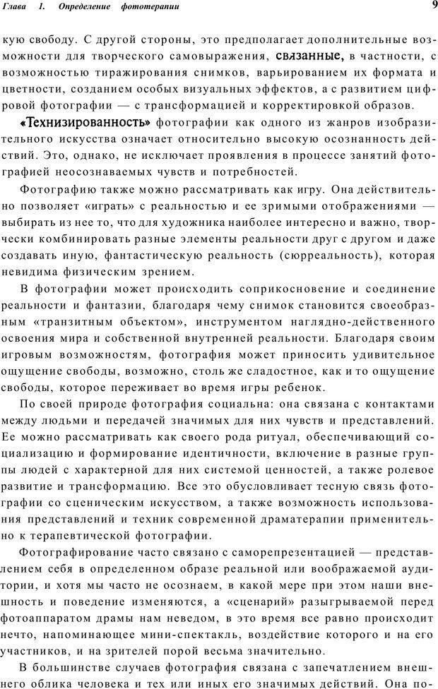 PDF. Тренинг по фототерапии. Копытин А. И. Страница 9. Читать онлайн