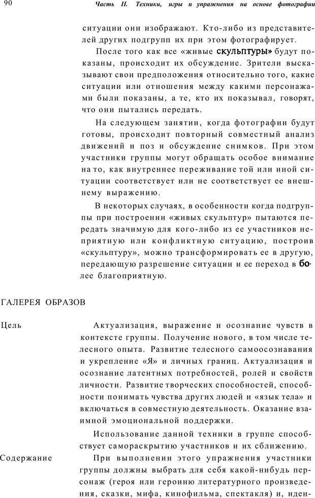 PDF. Тренинг по фототерапии. Копытин А. И. Страница 90. Читать онлайн