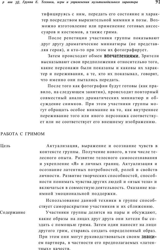 PDF. Тренинг по фототерапии. Копытин А. И. Страница 91. Читать онлайн