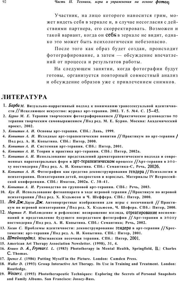 PDF. Тренинг по фототерапии. Копытин А. И. Страница 92. Читать онлайн