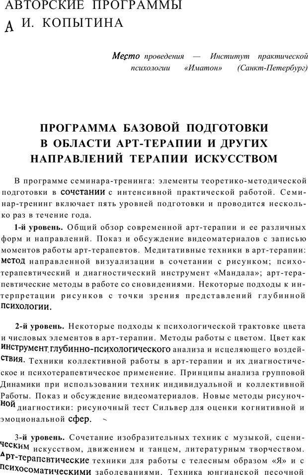 PDF. Тренинг по фототерапии. Копытин А. И. Страница 93. Читать онлайн
