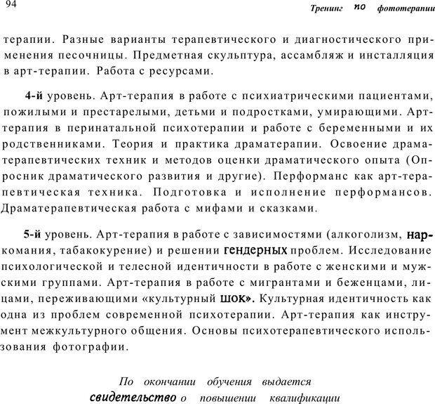 PDF. Тренинг по фототерапии. Копытин А. И. Страница 94. Читать онлайн