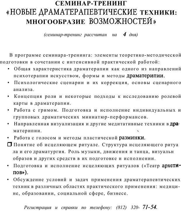 PDF. Тренинг по фототерапии. Копытин А. И. Страница 96. Читать онлайн