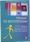 Тренинг по фототерапии, Копытин Александр