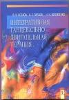 """Обложка книги """"Интегративная танцевально-двигательная терапия"""""""
