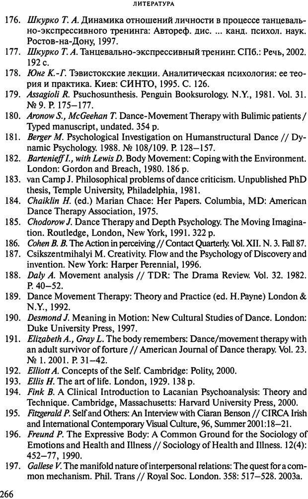 DJVU. Интегративная танцевально-двигательная терапия. Козлов В. В. Страница 260. Читать онлайн