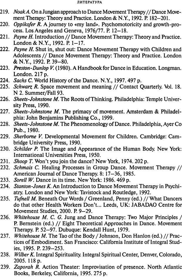 DJVU. Интегративная танцевально-двигательная терапия. Козлов В. В. Страница 262. Читать онлайн