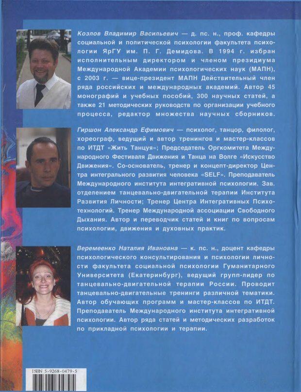 DJVU. Интегративная танцевально-двигательная терапия. Козлов В. В. Страница 280. Читать онлайн