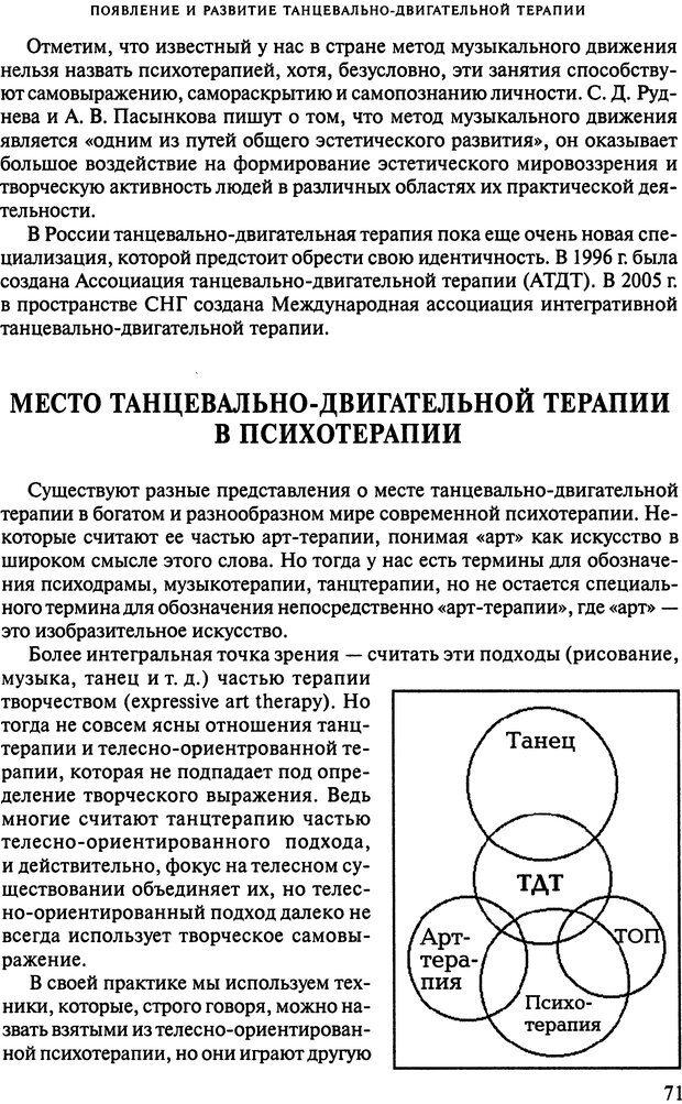 DJVU. Интегративная танцевально-двигательная терапия. Козлов В. В. Страница 69. Читать онлайн