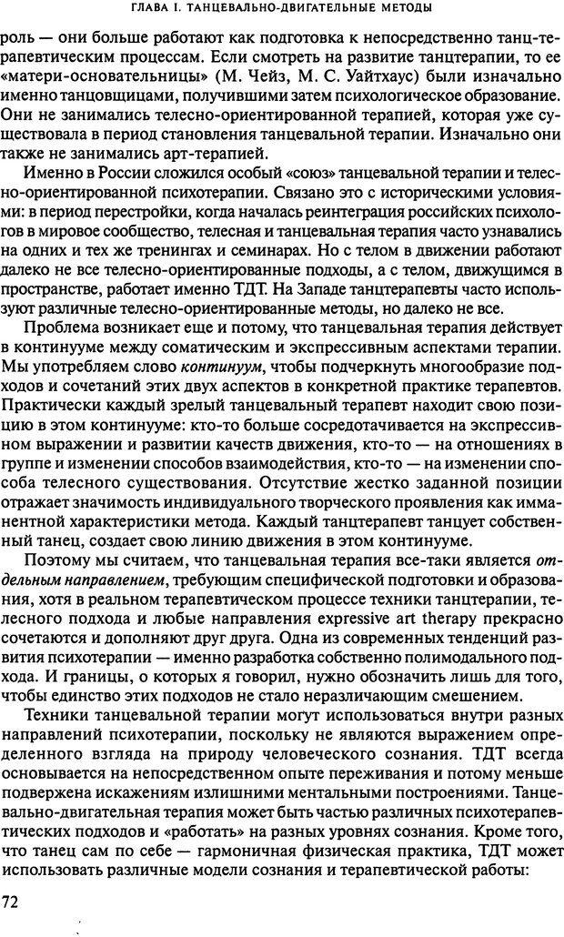 DJVU. Интегративная танцевально-двигательная терапия. Козлов В. В. Страница 70. Читать онлайн