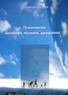 """Обложка книги """"Психология дыхания, музыки, движения"""""""