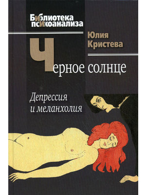 "Обложка книги ""Черное солнце. Депрессия и меланхолия"""