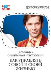 3 главных открытия психологии. Как управлять собой и своей жизнью, Курпатов Андрей