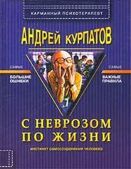 С неврозом по жизни, Курпатов Андрей