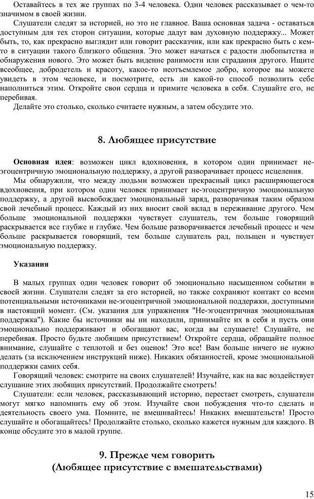 PDF. Любящее присутствие: семинар. Курц Р. Страница 14. Читать онлайн