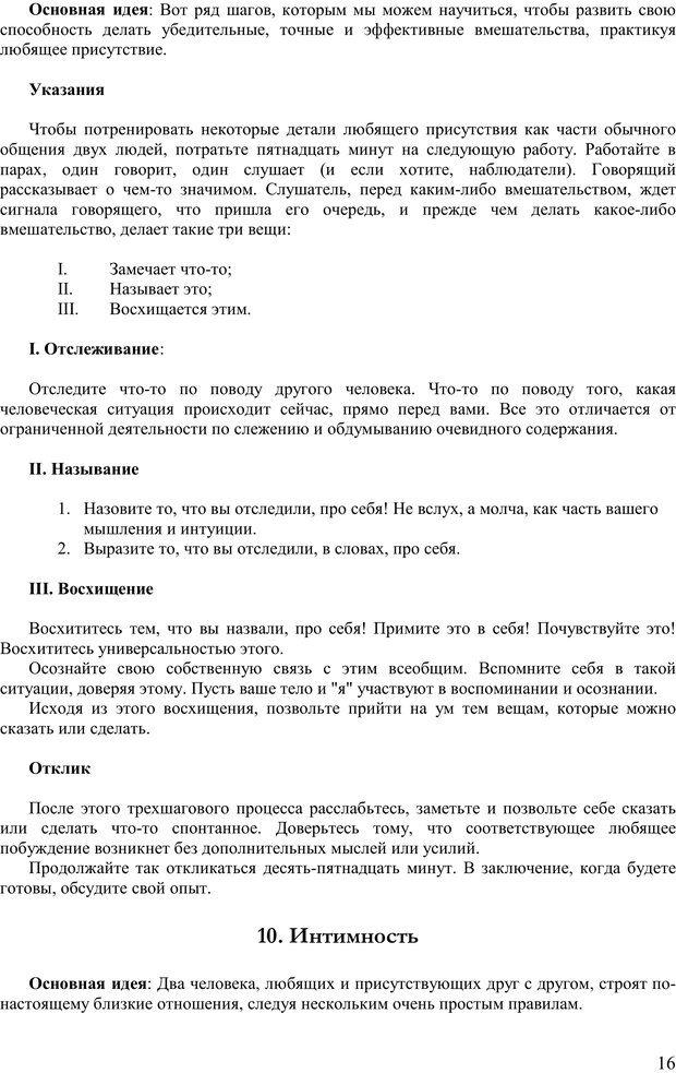PDF. Любящее присутствие: семинар. Курц Р. Страница 15. Читать онлайн