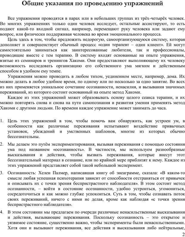 PDF. Пособие по самоисследованию при поддержке напарников. Курц Р. Страница 1. Читать онлайн