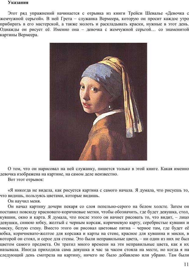 PDF. Пособие по самоисследованию при поддержке напарников. Курц Р. Страница 10. Читать онлайн