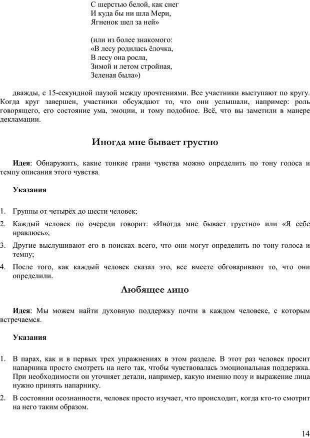 PDF. Пособие по самоисследованию при поддержке напарников. Курц Р. Страница 13. Читать онлайн